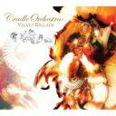 藝人名: C - 【送料無料】 Cradle Orchestra クレイドルオーケストラ / Velvet Ballads 【CD】