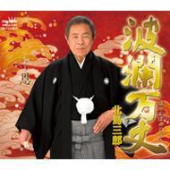 北島三郎 キタジマサブロウ / 波瀾万丈 / 恩 【Cassette】