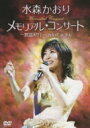 水森かおり ミズモリカオリ / メモリアルコンサート -歌謡紀行: 2008.9.25 【DVD】