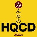 精選輯 - みんなのhqcd - Jazz編 【Hi Quality CD】