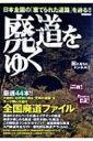 廃道をゆく 日本全国の「棄てられた道路」を辿る!! イカロスMOOK 【ムック】