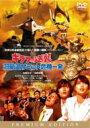 ギララの逆襲 洞爺湖サミット危機一発 プレミアム・エディション 【DVD】