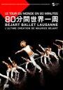 『80分間世界一周』 ベジャール・バレエ・ローザンヌ 【DVD】