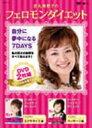【送料無料】吉丸美枝子のフェロモンダイエット 【DVD】