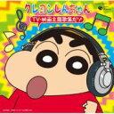 【送料無料】 CDツイン クレヨンしんちゃん TV 映画 主題歌集だゾ 【CD】