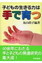 【送料無料】 子どもの生きる力は手で育つ / 丸山尚子 【本】