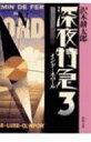 深夜特急 3 新潮文庫 / 沢木耕太郎 サワキコウタロウ 【文庫】
