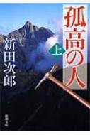 孤高の人〈上〉 (新潮文庫)