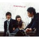 艺人名: Ka行 - カルテット / ベストフレンド 【CD Maxi】