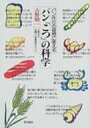 パン「こつ」の科学 パン作りの疑問に答える / 吉野精一 【本】
