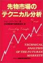 【送料無料】 先物市場のテクニカル分析 / ジョン・J.マーフィ 【単行本】