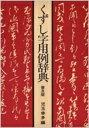 【送料無料】 くずし字用例辞典 普及版 / 児玉幸多 【辞書・辞典】