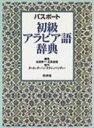 【送料無料】 パスポート初級アラビア語辞典 / 本田孝一 【辞書・辞典】