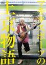 マキタスポーツ / マキタスポーツの上京物語 【DVD】