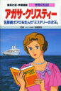 アガサ クリスティー 名探偵ポアロを生んだ「ミステリーの女王」 集英社版 学習漫画 / 森有子(漫画家) 【全集 双書】
