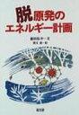 【送料無料】 脱原発のエネルギー計画 / 藤田祐幸 【単行本】