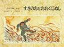 日本の神話 第5巻 / 赤羽末吉 【全集・双書】