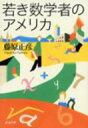 若き数学者のアメリカ 新潮文庫 改版 / 藤原正彦 【文庫】