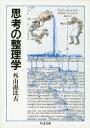 思考の整理学 ちくま文庫 / 外山滋比古 【文庫】