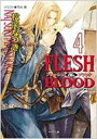 FLESH & BLOOD 4 キャラ文庫 / 松岡なつき マツオカナツキ 【文庫】