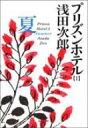 プリズンホテル 1(夏) 集英社文庫 / 浅田次郎 アサダジロウ 【文庫】