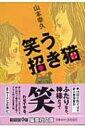 笑う招き猫 集英社文庫 / 山本幸久 【文庫】