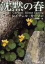沈黙の春 新潮文庫 / レイチェル カーソン / 青樹簗一 【文庫】