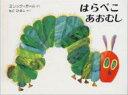 はらぺこあおむし 愛蔵ミニ版 2版 / エリック・カール 【絵本】