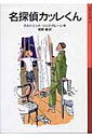 名探偵カッレくん 岩波少年文庫 / アストリッド・リンドグレーン 【全集・双書】