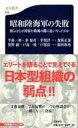 昭和陸海軍の失敗 彼らはなぜ国家を破滅の淵に追いやったのか 文春新書 / 半藤一利 ハンドウカズトシ
