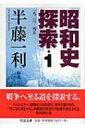 昭和史探索 1 一九二六‐四五 ちくま文庫 / 半藤一利 ハンドウカズトシ