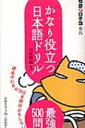 かなり役立つ日本語ドリル 問題な日本語番外 / 北原保雄 【本】