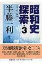 昭和史探索 3 一九二六‐四五 ちくま文庫 / 半藤一利 ハンドウカズトシ