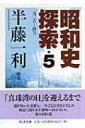 昭和史探索 一九二六‐四五 5 ちくま文庫 / 半藤一利 ハンドウカズトシ