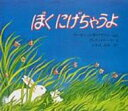 ぼくにげちゃうよ 海外秀作絵本 / マーガレット・ワイズ・ブラウン 【絵本】