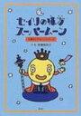 【送料無料】 セイリの味方スーパームーン 生理なんでもハンドブック / 高橋由為子 【単行本】