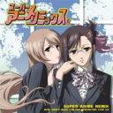 スーパー・アニメ・リミックス: Vol.2 【CD】