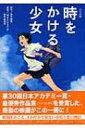 アニメ版 時をかける少女 / 筒井康隆 ツツイヤスタカ 【本】