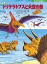 たたかう恐竜たち...