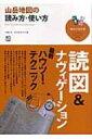 山岳地図の読み方・使い方 趣味の教科書 / 村越真編 【本】