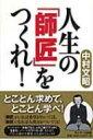 【送料無料】 人生の「師匠」をつくれ! / 中村文昭(実業家) 【単行本】