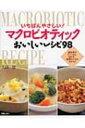 いちばんやさしい!マクロビオティックおいしいレシピ98 / 大森一慧 【本】