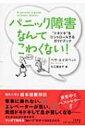 """パニック障害なんてこわくない! """"ドキドキ""""をコントロールするガイドブック / ベヴ・エイズベット 【本】"""