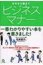 ゼロから教えてビジネスマナー 一番わかりやすい本を書きました! / 松本昌子 【本】