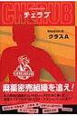 英国情報局秘密組織CHERUB Mission2 クラスA / ロバート・マカモア 【本】