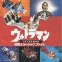 ウルトラマン・決戦 ミュージックファイル 【CD】