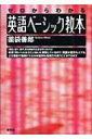 英語ベーシック教本 ゼロからわかる / 薬袋善郎 【本】