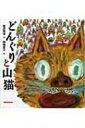 どんぐりと山猫 / 宮沢賢治 ミヤザワケンジ 【絵本】