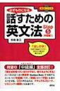 必ずものになる話すための英文法 Step5 中級編1 / 市橋敬三 【本】