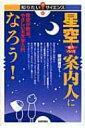 星空案内人になろう! 夜空が教室。やさしい天文学入門 知りたい!サイエンス / 柴田晋平 【単行本】